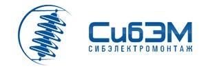 ООО «СибЭлектроМонтаж»